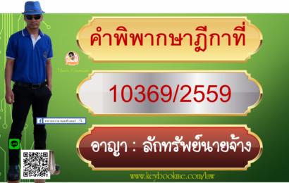 10369-2559-ลักทรัพย์นายจ้าง-ทนายความ-นาวิน-ขำแป้น
