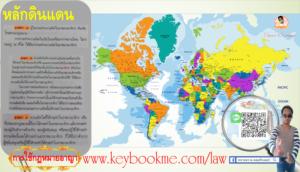 กฎหมายอาญา หลักดินแดน มาตรา 4, มาตรา 5, มาตรา 6