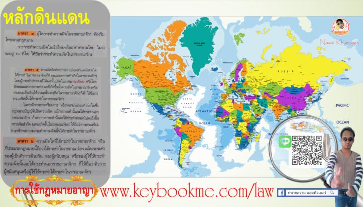 กฎหมายอาญา-หลักดินแดน