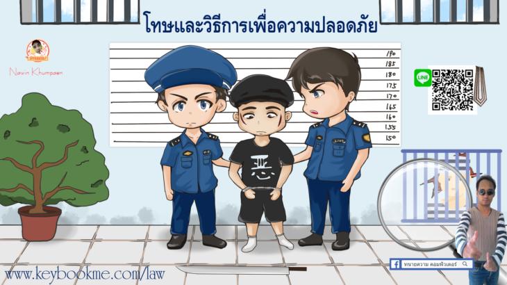 ประมวลกฎหมายอาญา-โทษและวิธีการเพื่อความปลอดภัย