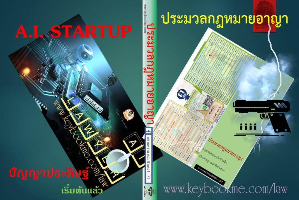 หน้าปก-ประมวลกฎหมายอาญา-ฉบับ-AI-Stratup