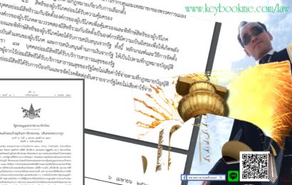 รัฐธรรมนูญแห่งราชอาณาจักรไทย พ.ศ. 2560