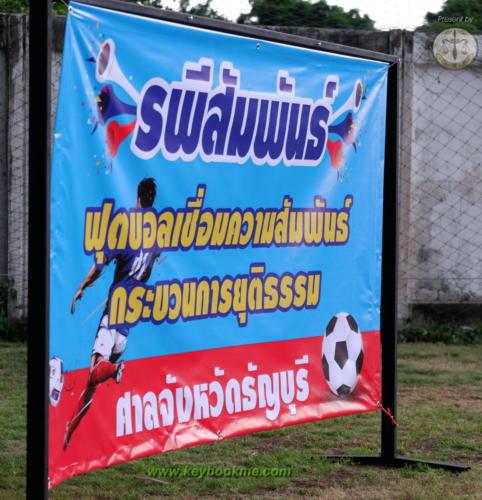 รพีสัมพันธ์-ศาลจังหวัดธัญบุรี-ปี 2562(23-07-62-014)